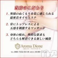 長野メンズエステ 人妻エステ Aroma Dione(ヒトヅマエステアロマディオーネ)の8月23日お店速報「当店のよくある質問をまとめてみました♪」