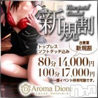長野メンズエステ 人妻エステ Aroma Dione(ヒトヅマエステアロマディオーネ)の9月7日お店速報「【ご新規様優待】80分以上1,000円OFFでご案内させて頂きます♪」