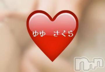 新潟メンズエステ癒々(ユユ) さくら(27)の9月18日写メブログ「丸見え公開中」