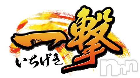 三条デリヘル(フェイム)の2021年6月12日お店速報「【一撃】最短24:00~予約可能最大8,000円OFF🔥」