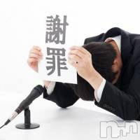 三条手コキ マドンナハンドの8月27日お店速報「大変申し訳ございません本日出勤おりません…」