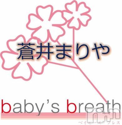 蒼井まりや(38) 身長ヒミツ。新潟駅前メンズエステ baby's breath(ベイビーズ ブレス)在籍。