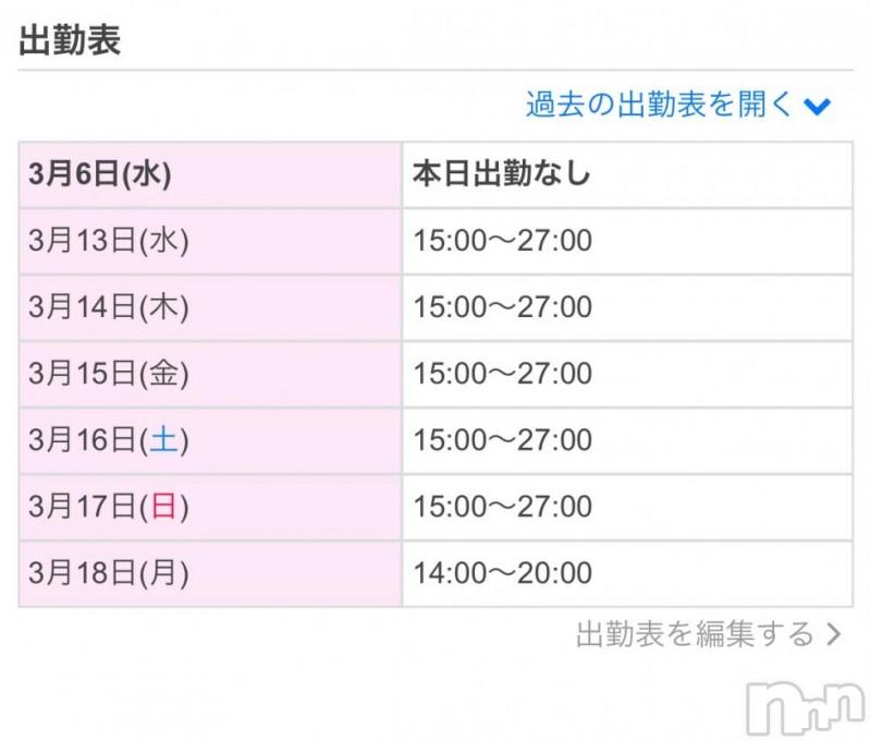 長岡デリヘルROOKIE(ルーキー) 新人☆さゆな(19)の2019年3月6日写メブログ「シフト載ってます(^^)」