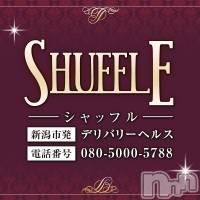 新潟手コキ SHUFFLE(シャッフル)の5月12日お店速報「今がチャンス!!最安値6,000円からご予約可能です!!」