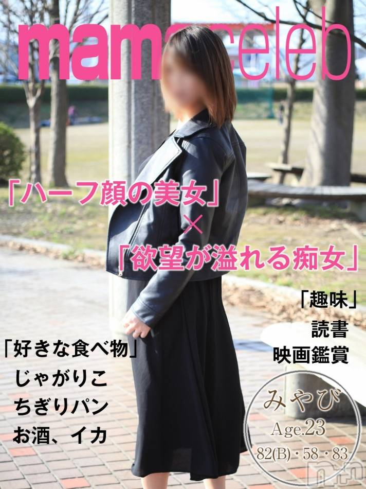 長岡人妻デリヘルmamaCELEB(ママセレブ) 体験入店 みやび(23)の5月17日写メブログ「みやび大発狂」