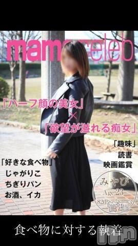 長岡人妻デリヘルmamaCELEB(ママセレブ) 体験入店 みやび(23)の2019年4月12日写メブログ「写真が変わりました(*^ω^*)」