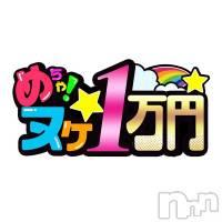 長野デリヘル めちゃヌケ!!10,000円!!(メチャヌケ!!イチマンエン!!)の4月23日お店速報「60分¥10,000円で遊べちゃう♪」