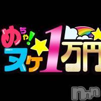 長野デリヘル めちゃヌケ!!10,000円!!(メチャヌケ!!イチマンエン!!)の5月3日お店速報「迷ったらコレ!!選べるフリーイベント!!」