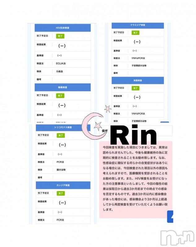 長野デリヘルsiesta(シエスタ) りん(19)の2019年3月13日写メブログ「性病…」