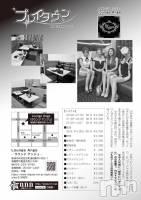 古町クラブ・ラウンジLounge Ange(ラウンジ アンジュ) 最上 楓(25)の7月19日写メブログ「載りました♡」