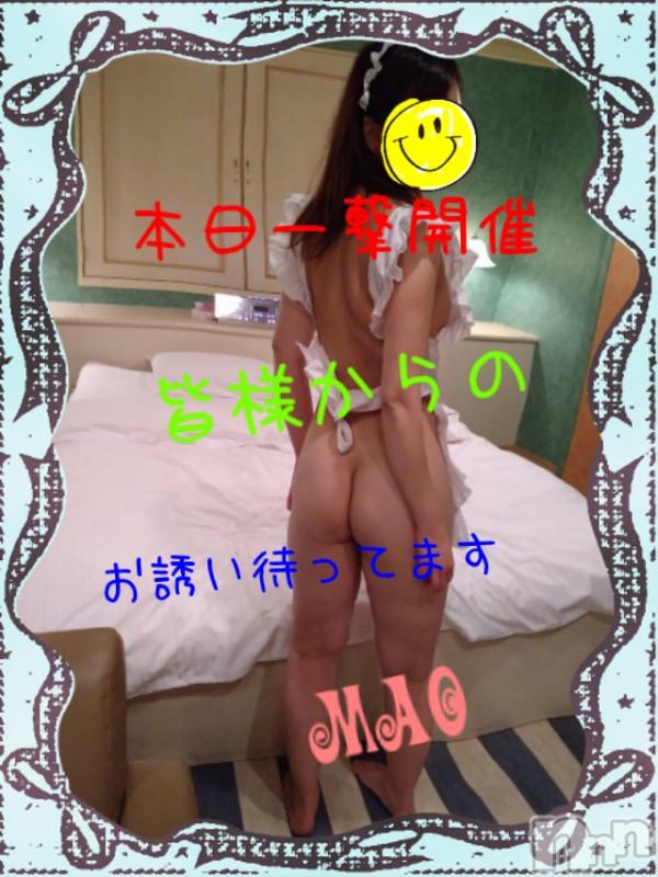 三条デリヘルコスプレ専門店 BLUE MOON(ブルームーン) #まお(29)の2021年4月7日写メブログ「一撃✨」