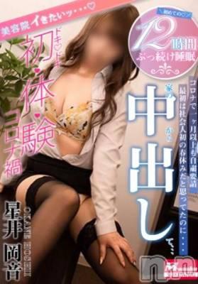長野デリヘル OLプロダクション(オーエルプロダクション) 青山 ゆう(21)の1月8日写メブログ「はぁ(  ?????? ^ ???????  )」