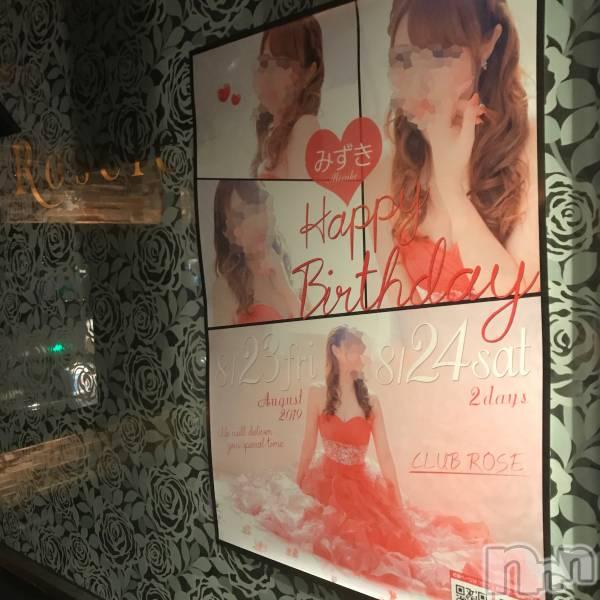 新発田キャバクラclub Rose(クラブ ロゼ) そらの8月23日写メブログ「✩°。⋆ついに♡」