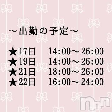 伊那デリヘルよくばりFlavor(ヨクバリフレーバー) ☆モエ☆(18)の6月17日写メブログ「おはようございますーヽ(*´∀`)ノ」