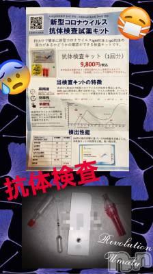 松本デリヘル Revolution(レボリューション) うまる(22)の8月4日写メブログ「#抗体検査結果」
