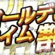 上田デリヘル マテリアル ガールの1月25日お店速報「【ゴールデンタイム割】」