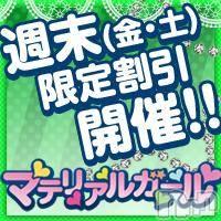 上田デリヘル マテリアル ガールの6月29日お店速報「【週末割♪】」