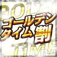 上田デリヘル マテリアル ガールの7月17日お店速報「【ゴールデンタイム割】」