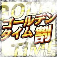 上田デリヘル マテリアル ガールの9月6日お店速報「【ゴールデンタイム割】」