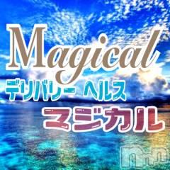 三条デリヘルМagical(マジカル)の7月23日お店速報「☆本日最大4000円OFF☆」