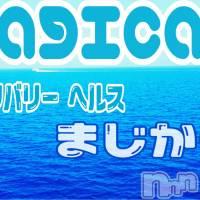 三条デリヘル Мagical(マジカル)の7月22日お店速報「☆お得情報最大4000円OFF☆」