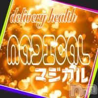 三条デリヘル Мagical(マジカル)の9月10日お店速報「本日最大¥3000-off(๑˃̵ᴗ˂̵)」