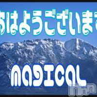 三条デリヘル Мagical(マジカル)の1月13日お店速報「祝成人の日」