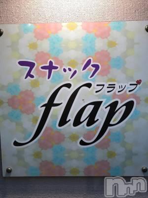 新潟駅前スナック スナック flap(スナック フラップ)の店舗イメージ枚目