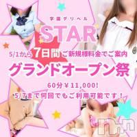 松本デリヘル STAR(スター)の5月5日お店速報「一緒に遊ぼ★グランドオープン祭開催中☆」