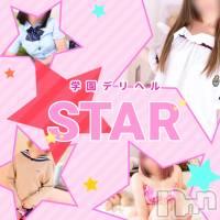 松本デリヘル STAR(スター)の5月12日お店速報「ワクワクの学園生活☆★STARで遊ぼ☆彡」