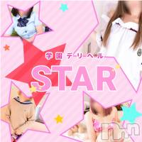 松本デリヘル STAR(スター)の5月23日お店速報「学園へようこそ☆★STARで遊ぼ☆彡」
