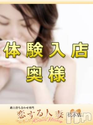 あきこ☆体験割(41) 身長158cm、スリーサイズB86(C).W62.H87。松本人妻デリヘル 恋する人妻 松本店在籍。