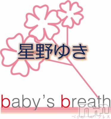 星野ゆき(ヒミツ) 身長ヒミツ。新潟駅前メンズエステ baby's breath(ベイビーズ ブレス)在籍。