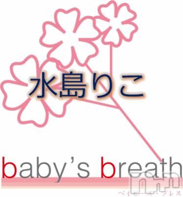 水島りこ(ヒミツ) 身長ヒミツ。新潟駅前メンズエステ baby's breath(ベイビーズ ブレス)在籍。