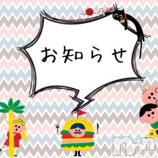松本デリヘルCherry Girl(チェリーガール) 現役モデル☆すず(21)の7月28日写メブログ「お知らせ<(_ _)>」