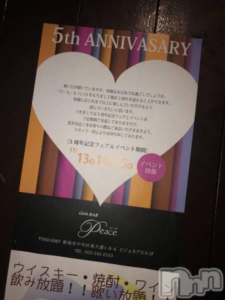 新潟駅前ガールズバーGIRLS BAR Peace(ガールズバー ピース) さきの11月5日写メブログ「5周年きてね❤️」