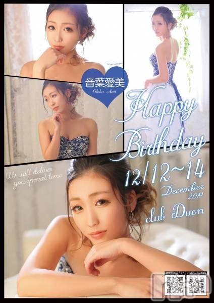 新発田キャバクラclub Duon(クラブデュオン) ななの12月12日写メブログ「!!BIRTHDAY!!」