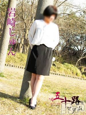 岩崎じゅん(54) 身長156cm、スリーサイズB82(B).W67.H91。 五十路マダム新潟店(カサブランカグループ)在籍。