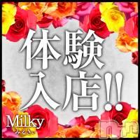伊那デリヘル みるきぃ(ミルキィ) さき(29)の4月21日写メブログ「はじめまして(・∇・)」