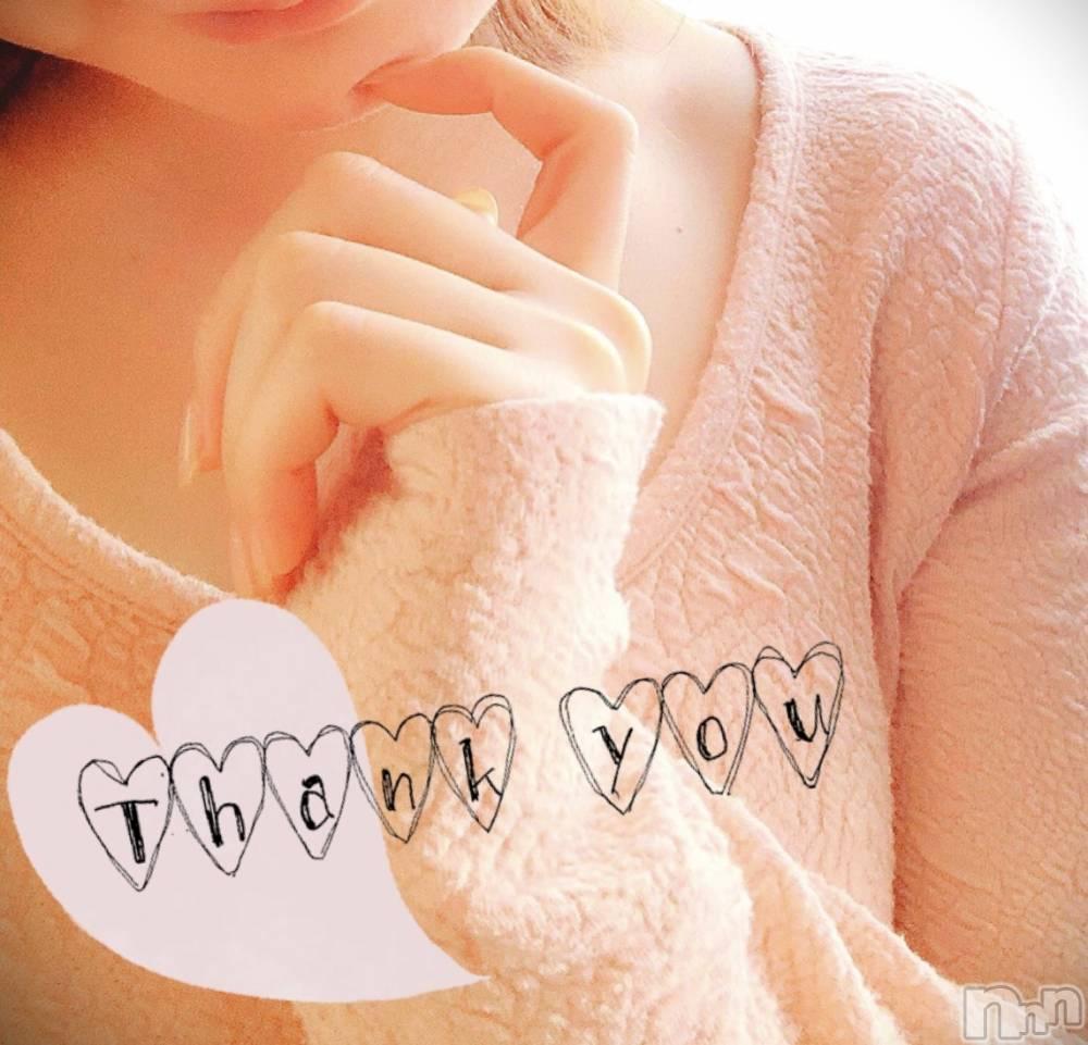 長岡人妻デリヘルmamaCELEB(ママセレブ) 体験入店 ちか(24)の5月17日写メブログ「ありがとう♡」