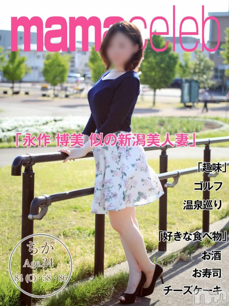 長岡人妻デリヘルmamaCELEB(ママセレブ) 体験入店 ちか(24)の5月17日写メブログ「16時から♡」