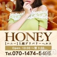 上越デリヘル HONEY(ハニー)の1月3日お店速報「1月3日お店お休みのため」
