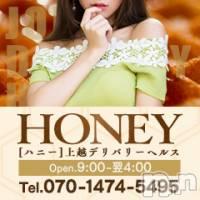 上越デリヘル HONEY(ハニー)の5月23日お店速報「~HONEY~グランドオープン」