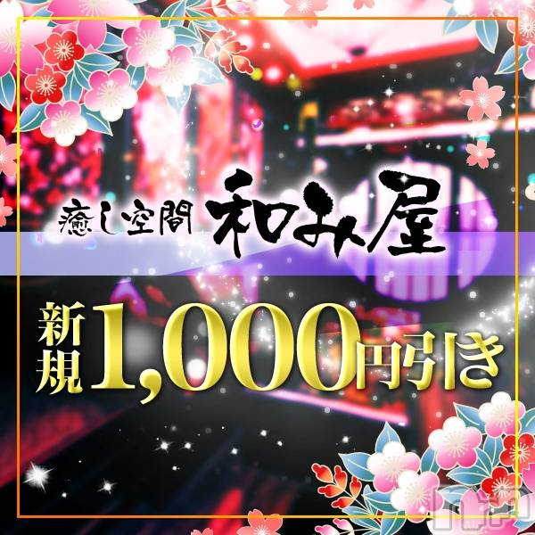 新潟駅南メンズエステ癒し空間 和み屋(イヤシクウカン ナゴミヤ) の2019年7月18日写メブログ「癒しを求めるなら・・・♡」