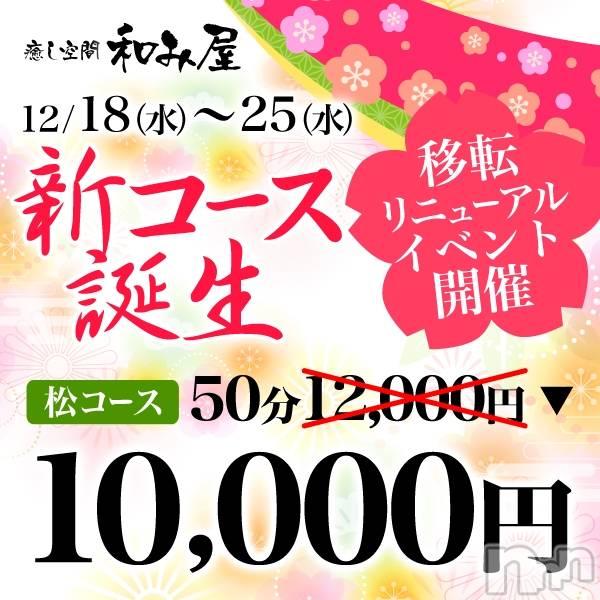 新潟駅南メンズエステ癒し空間 和み屋(イヤシクウカン ナゴミヤ) の2019年12月11日写メブログ「新コース誕生♡限定割引あります♡」