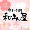 新潟駅南メンズエステ 癒し空間 和み屋(イヤシクウカン ナゴミヤ)の5月20日お店速報「マット専門店として駅南にオープンしました♪」