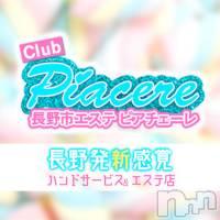 長野メンズエステ CLUB-ピアチェーレ(クラブピアチェーレ)の7月23日お店速報「自慢のセラピストさん大集合!」