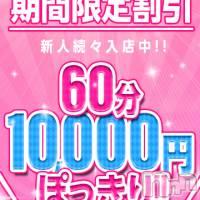 長野メンズエステ CLUB-ピアチェーレ(クラブピアチェーレ)の12月6日お店速報「☆本日、未経験女子あさみさんデビューです♪」