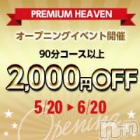 松本メンズエステ プレミアムヘブンの5月19日お店速報「5/20(月)グランドオープン!」