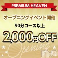 松本メンズエステ プレミアムヘブンの6月22日お店速報「オープニングイベント開催中!」